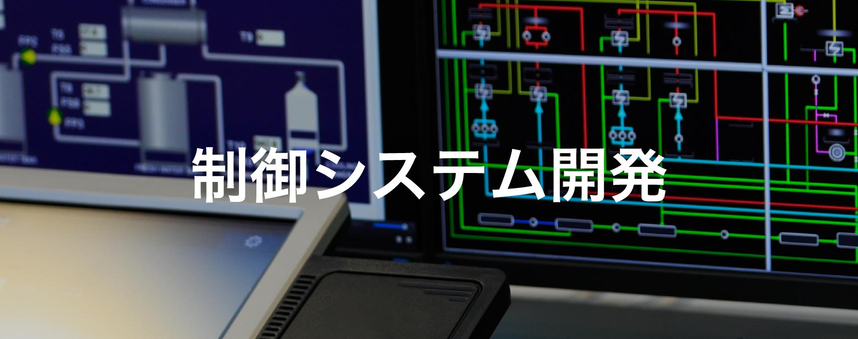 制御システム開発