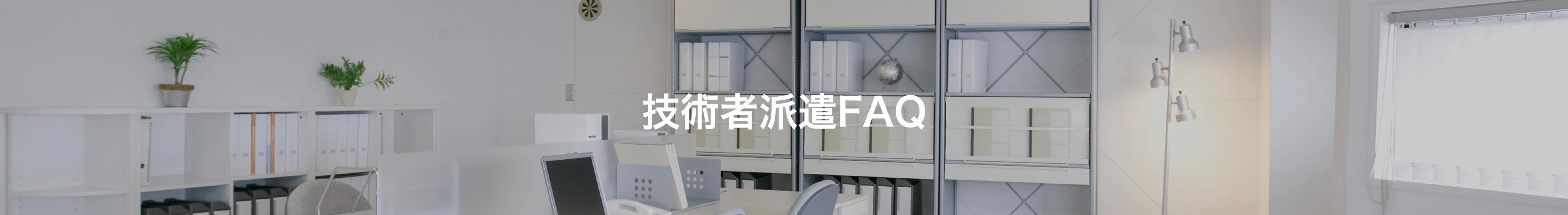 技術者派遣FAQ