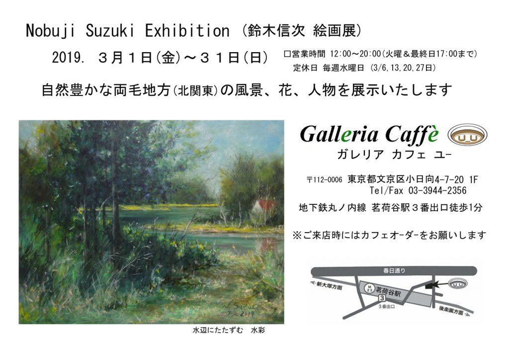 ガレリアカフェ個展案内水辺にたたずむの11コピー