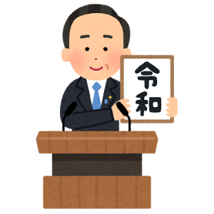 gengou_happyou_reiwa[1]