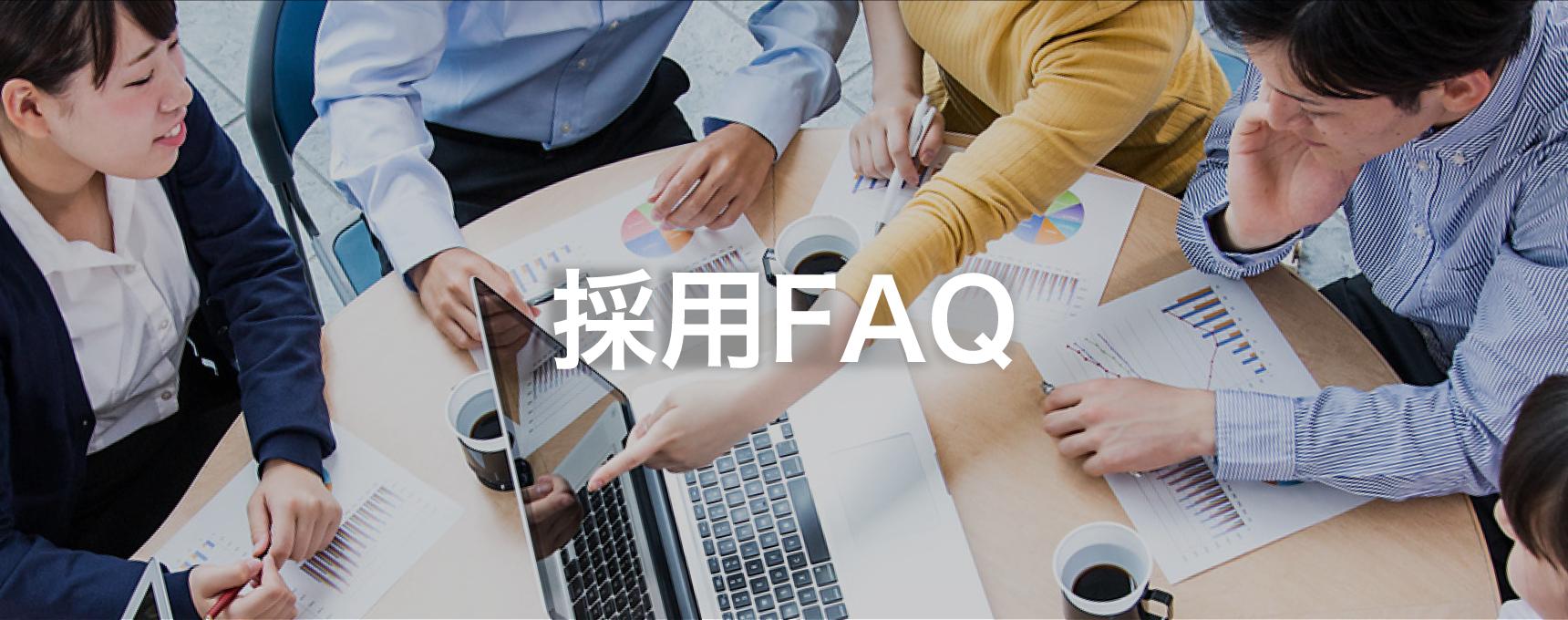 採用FAQ@2x-1