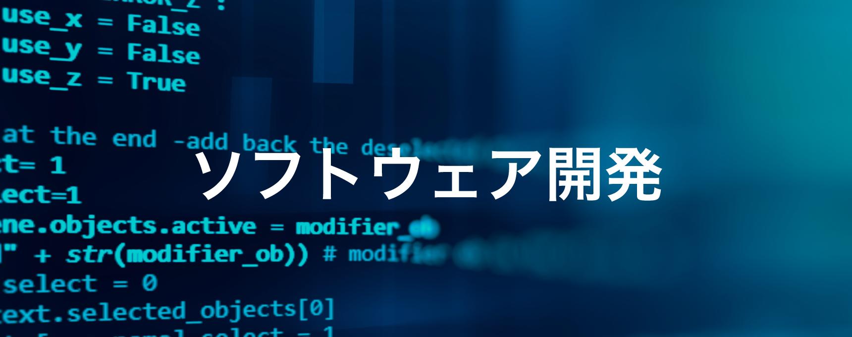ソフトウェア開発@2x-1