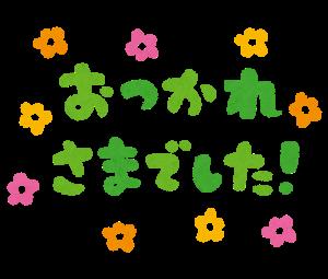 message_otsukaresama[1]