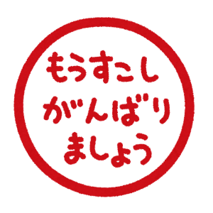grade4_mousukoshi[1]