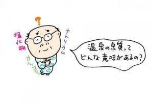20141022_onsenojisan1-480x320